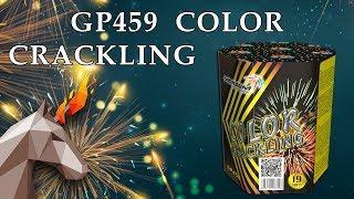 "GP459 COLOR CRACKLING (0,8"" x 19) пиротехника оптом ""ОГОНЁК"""