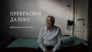ПРЕКРАСНОЕ ДАЛЕКО | фильм о ветеранах Казахстана