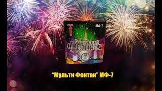 """""""Мульти Фонтан"""" МФ-7"""