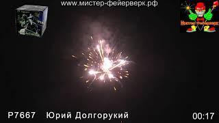 Салют Р7667 Юрий Долгорукий 1,2 х 25 зарядов