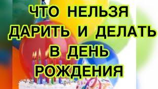 Что нельзя делать и дарить в день рождения. Приметы  и запреты в день рождения.