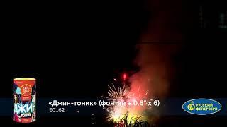 ЕС162 Джин-тоник (фонтан   6 выстрелов, 3 эф, до 30с)