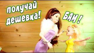 Дорогие и Дешевые Барби из фикс прайс Чемодан и машина для кукол FixPrice