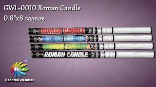 "GWL-0010 ROMAN CANDLE 0,8""х8 римская свеча"