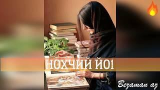 Рамзан Абумуслимов Нохчи Йо1