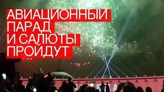 Авиационный парад исалюты пройдут вРоссии 9мая