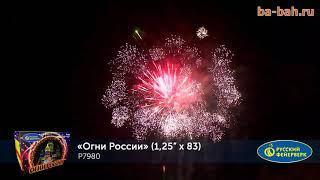 """Фейерверк Р7980 Огни России (1,25"""" х 83)"""