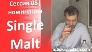 Сессия 05 | SINGLE MALT | DoubleDram|азбука винокура | Сезон I (01.02.2020-31.03.2021)