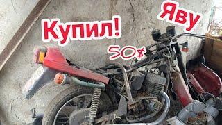 КУПИЛ 2 ЯВЫ 638 | По цене металлолома | Новый проект!