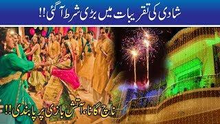 Dance, Fireworks Banned!! New Condition In Wedding Events