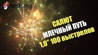 """Салют """"Млечный путь"""" FP-B210 (фейерверк 100 выстрелов, калибр 1"""")"""