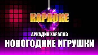 А. Харалов - Новогодние игрушки (караоке)