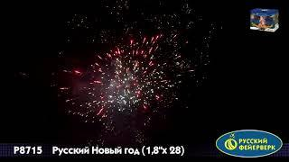 Большая батарея салютов Русский Новый год 1,8х28