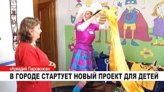 В ГОРОДЕ СТАРТУЕТ НОВЫЙ ПРОЕКТ ДЛЯ ДЕТЕЙ