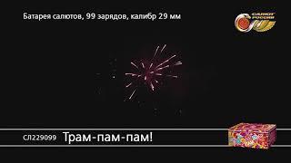 СЛ229099 Трам пам пам Батарея салютов