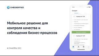Вебинар Мобильное решение для контроля качества и соблюдения бизнес-процессов
