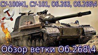 Обзор ветки Объект 268 вариант 4. От СУ-100М1 к топу✅. Уже можно не спешить, хотя Топ Хорош!