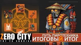 Zero City Итог без сна и совести Путяти Пиротети