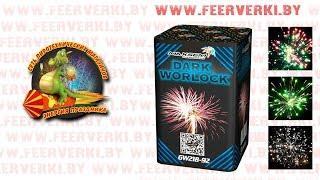 """GW218-92 Dark Worlock от сети пиротехнических магазинов """"Энергия Праздника"""""""