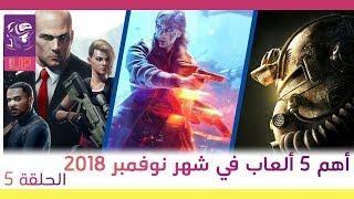 STC- أهم خمسة ألعاب في شهر نوفمبر