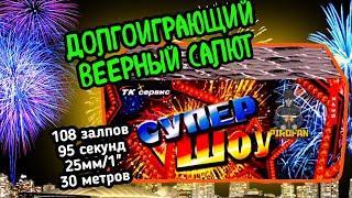 """Tkb503 салют фейерверк «Супер Шоу» 108 залпов 25мм/1"""" дюйм"""