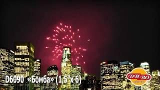 D6090 Фестивальные шары «Бомба» (6 зарядов, калибр 1.5'')