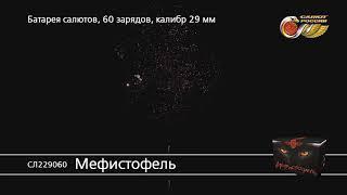 СЛ229060 Мефистофель Батарея салютов
