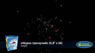 Фейерверк Р7071 Мороз трескучий (0.8 х 16)