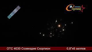 Римская свеча Скорпион (ОТС 4030)