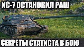 ИС-7 с 3 отметками! Статист тащит нереальный бой на ИС-7 в World of Tanks