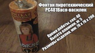 ВЗРЫВАЕМ ФОНТАНЫ | Фонтан пиротехнический РС481 Вася-василек | Моя пиротехника