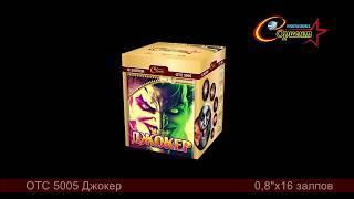 Батарея салютов Джокер (ОТС 5005)