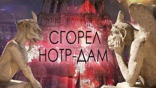 Сгорел Нотр-Дам де Пари/ Суть процесса/ CVETT