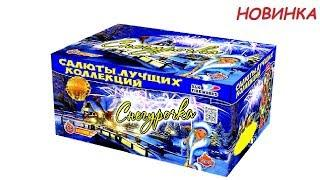 СНЕГУРОЧКА С080 салют SLK Fireworks NEW