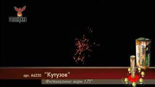 Фестивальные шары Кутузов A6220