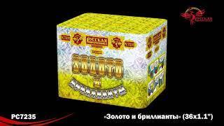 Фейерверк Золото и бриллианты РС7235 Русская пиротехника
