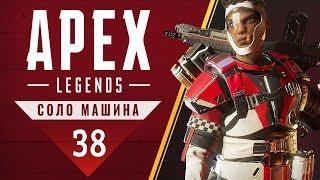 Apex Legends - Соло машина - Легенда арены 38 (1440p)