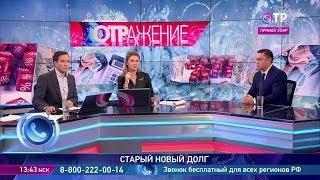 Итоги года: долги россиян и рынок труда. Скандалы вокруг АПК. Новогодняя пиротехника