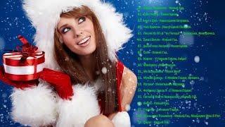 Новогодние песни  Christmas songs
