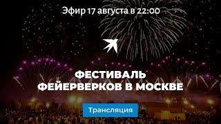 Фестиваль фейерверков в Москве 2019
