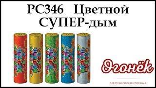 """РС346 Фонтаны """"Цветной СУПЕР-дым"""" пиротехника оптом """"ОГОНЁК"""""""