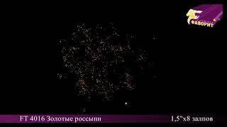 Римская свеча FT 4016