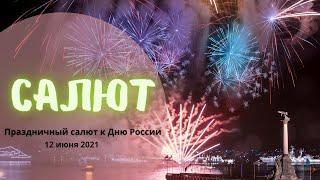Салют/Праздничный салют в Севастополе/Салют ко дню России