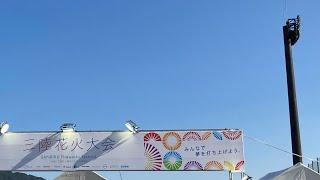 2020 三陸花火大会 オープニング「三陸花火大会が始まる!!」SANRIKU Fireworks Festival