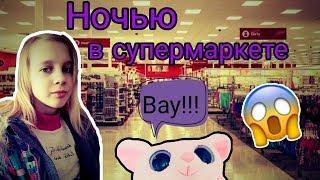 """ЭПИК ВЛОГ: """"Ночью в супермаркете"""""""