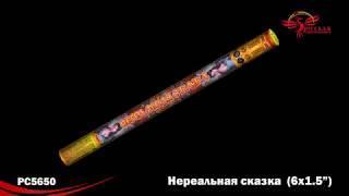 """Римские свечи РС5650 Нереальная сказка (1,5"""" х 6)"""
