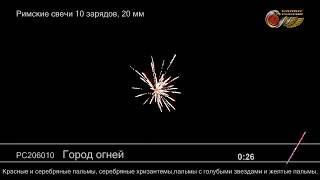 Город огней РС206010 римская свеча от Салюты России NEW 2019