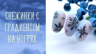 Снежинки на ногтях/НОВОГОДНИЙ дизайн ногтей ☃️