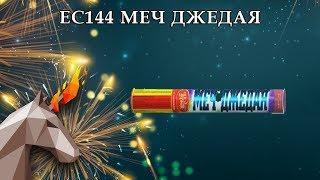 "EC144 Меч джедая (1"" x 5) пиротехника оптом ""ОГОНЁК"""