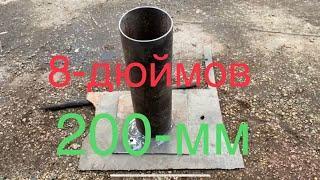 Самодельная Труба Под Салют 200-мм ЛЮСТКУГЕЛЬ ФЕСТИВАЛЬНЫЕ ШАРЫ 8 ДЮЙМОВ!!!